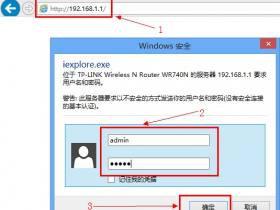 192.168.1.1路由器设置密码