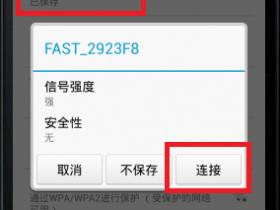 192.168.0.1手机登陆上网设置【图文】教程