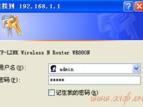 【图文教程】TP-Link TL-WR880N路由器怎样设置无线wifi