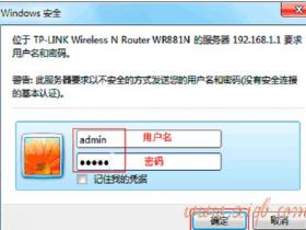 【详细图解】TP-Link TL-WR881N路由器默认管理员密码是什么