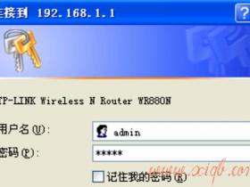 【官方教程】TP-Link TL-WR880N路由器默认管理员密码是多少
