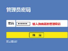 【图文教程】TP-Link TL-WR882N路由器怎样隐藏无线wifi信号