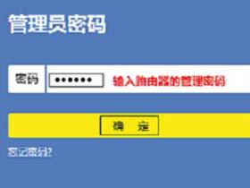 【设置图解】TP-Link TL-WR882N路由器如何修改密码