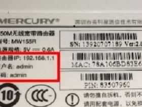 【设置教程】水星无线路由器默认登录密码是什么