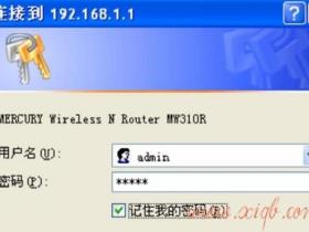 【图解步骤】水星MW310R路由器登录密码是多少