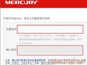 【官方教程】水星MW313R路由器登录密码是多少