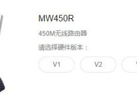 【教程图解】水星MW450R路由器的升级教程