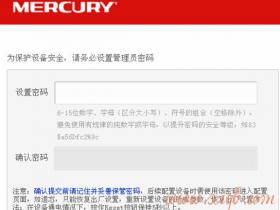 【图文教程】水星MW456R路由器的默认管理员密码是多少