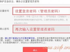 【图解教程】水星MW320R路由器默认登录密码是多少
