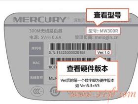 【详细图文】水星MW300R路由器的固件升级教程