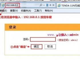 【详细图文】腾达W316R无线路由器自动获取IP上网怎么设置