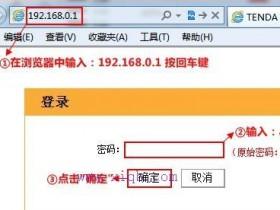 【详细图文】腾达W316R无线路由器限制网速怎么设置