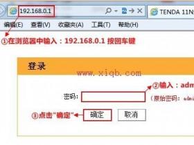 【图文教程】腾达W303R无线路由器静态IP上网怎么设置