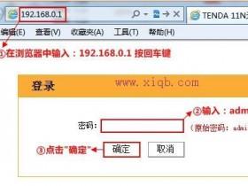 【详细图解】腾达W303R无线路由器自动获取IP上网怎么设置