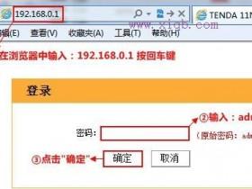 【图文教程】腾达W303R无线路由器限制网速怎样设置