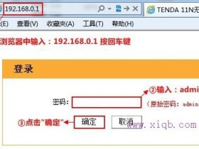 【官方教程】腾达FH307无线路由器的设置教程