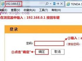 【图解教程】腾达FH307无线路由器怎么设置无线WiFi密码和名称