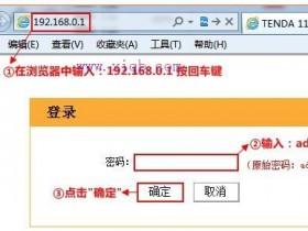 【图文教程】腾达FH451无线路由器怎么设置无线WiFi密码和名称