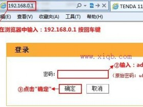 【图解教程】腾达FH453无线路由器怎么设置无线WiFi密码和名称