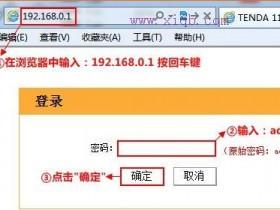 【官方教程】腾达F455无线路由器怎么设置无线网络密码和名称