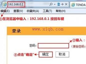 【图解教程】腾达N318无线路由器的设置教程