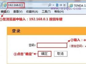 【图解教程】腾达FS396无线路由器上网怎么设置