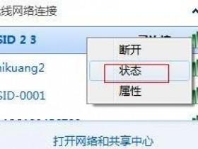 无线wifi怎么改ip