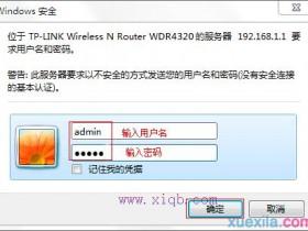 无线wifi改密码教程