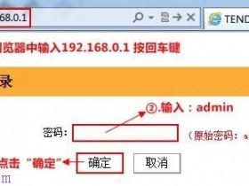 腾达N300路由器限制网速如何设置