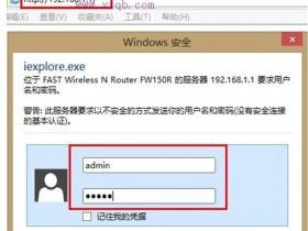 Fast迅捷无线路由器限速怎么设置