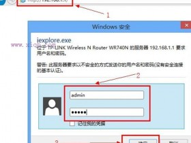 192.168.1.1路由器如何设置限制网速