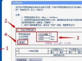 TP-Link TL-WDR1100路由器限制网速如何设置