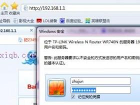 无线路由器怎么限制局域网网速