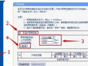 TP-Link TL-WDR1100路由器怎么限制网速