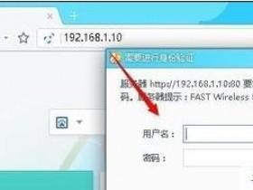 fast路由器如何设置限速