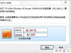 TP-Link无线路由器限制网速怎么设置
