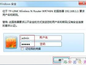 路由器限制网速如何设置