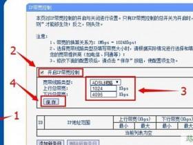 TP-Link TL-WR842N路由器限制网速怎么设置