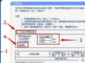 TP-Link TL-WDR1100路由器限制网速怎么设置