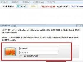 路由器怎么给wifi限速