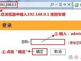 腾达N300路由器限制网速怎样设置