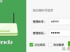 如何设置无线路由器wifi手机限制