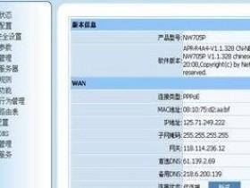 路由器怎么设置mac地址限速