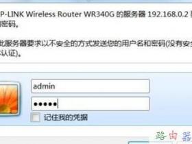 TP-Link路由器wifi限速方法