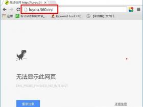 【详细图文】luyou.360.cn登陆(设置)页面打不开解决办法