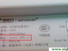 【图解教程】360路由器设置网址是什么?