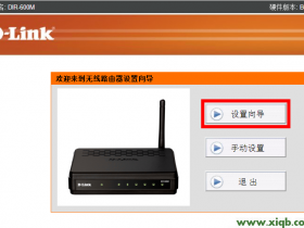 【官方教程】D-Link无线路由器静态IP地址上网设置