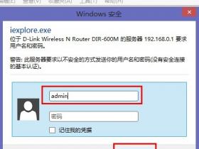 【详细图解】dlink无线路由器怎么设置密码?