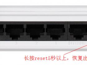 【设置图解】dlink无线路由器密码忘记了怎么办?