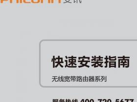 【设置图解】斐讯FIR151M使用说明书下载